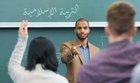 أستاذ(ة) التربية الإسلامية - أيت ملول